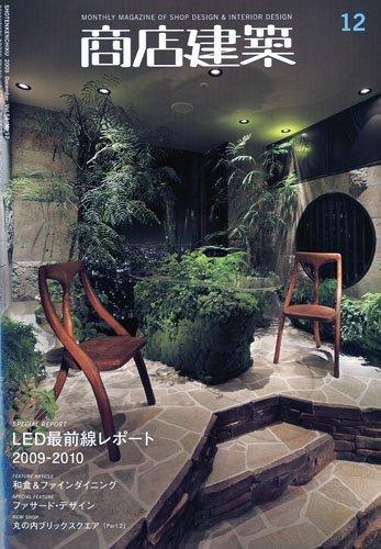 商店建築 (2009年12月 vol.54 )
