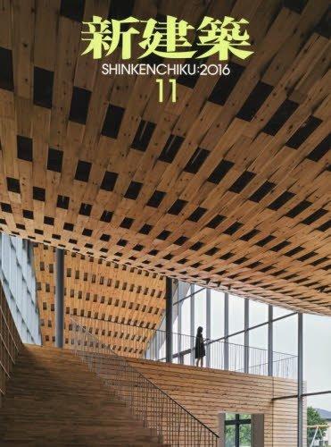 『新建築』 (2016年11月号 2016年11月1日発行)