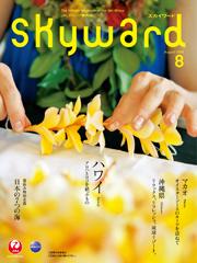 『skyward』