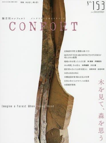 2016_11_05_confort.jpg