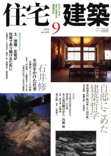 住宅建築 (2008年9月号)