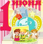 Международный день детей — один из самых старых международных праздников. Решение о его проведении было принято в 1925 году на Всемирной конференции, посвященной вопросам благополучия детей, в Женеве.