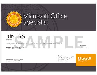 【資格取得コース(MOS、日商PC)】  「ワードが使える」「エクセルが使える」証明になります。