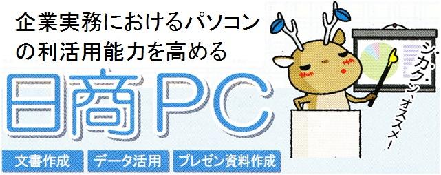 企業実務におけるパソコンの利活用能力を高める「日商PC」