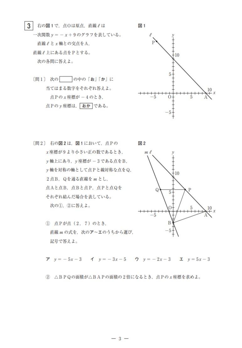 過去 問 高校 都立 都立立川高校入試の傾向と対策!文量の多い記述式問題を対策しよう!