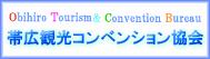 帯広観光コンベンション協会