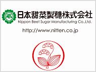 日本甜菜製糖株式会社