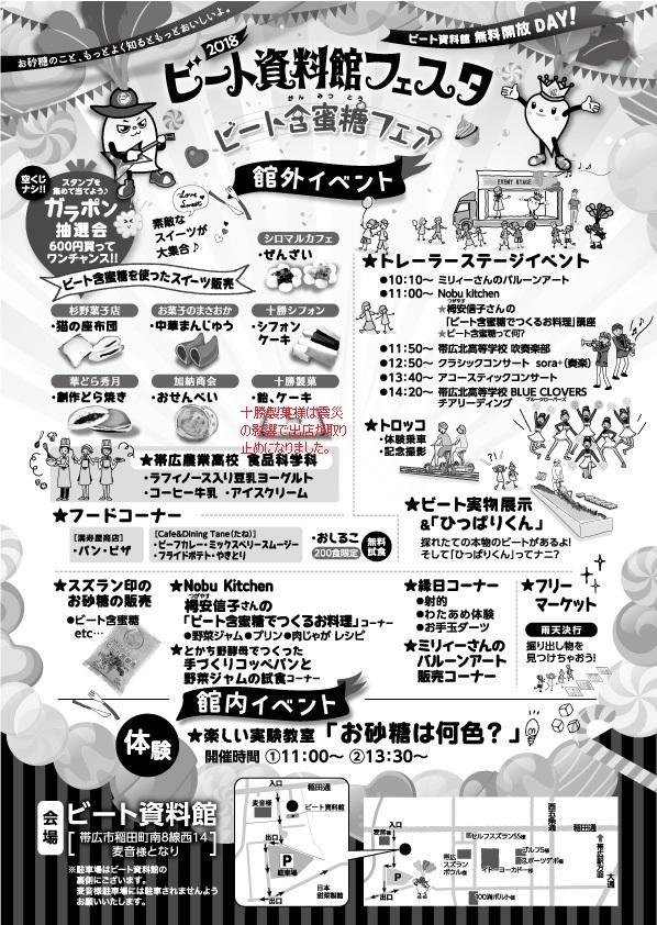 ビート資料館フェスタ/ビート含蜜糖フェア(チラシ裏面)