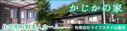住宅型有料老人ホーム かじかの家