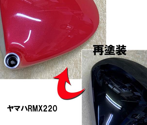 ヘッド塗装 ヤマハRMX220 ドライバー