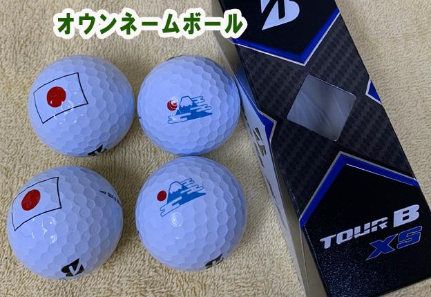オウンネームボール 日本国旗と富士山 ツアーB