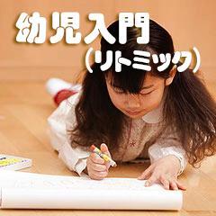 文京区西片ピアノ教室 幼児入門