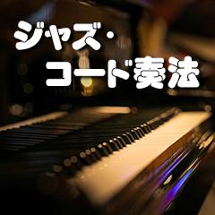文京区西片ピアノ教室 ピアノレッスン