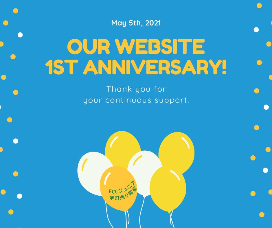 サイト開設1周年を迎えました