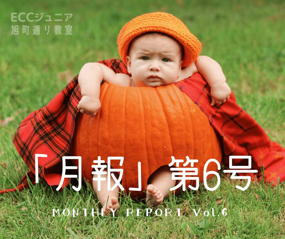 ECCジュニア旭町通り教室 ブログ「月報」第6号