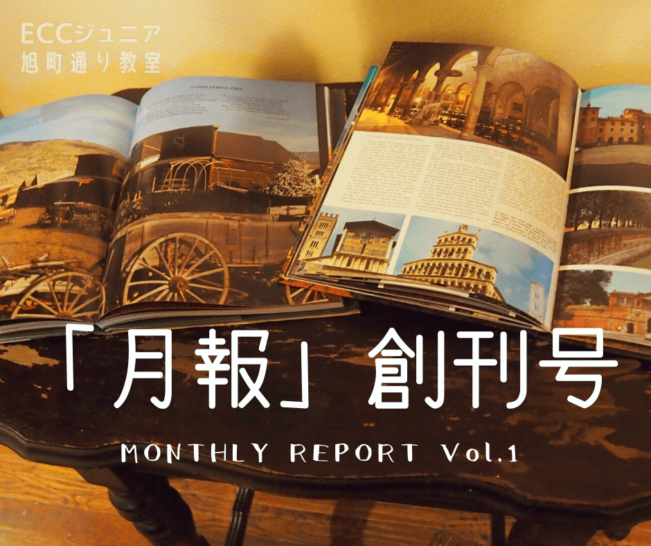 ECCジュニア旭町通り教室 ブログ「月報」創刊号