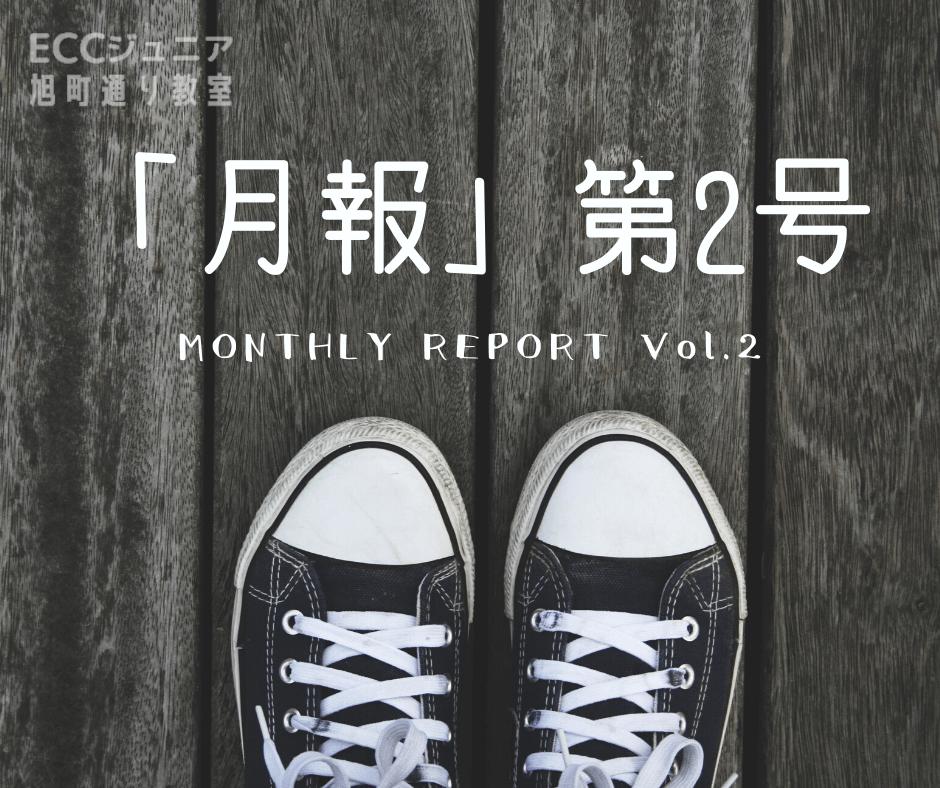 ECCジュニア旭町通り教室 ブログ「月報」第2号