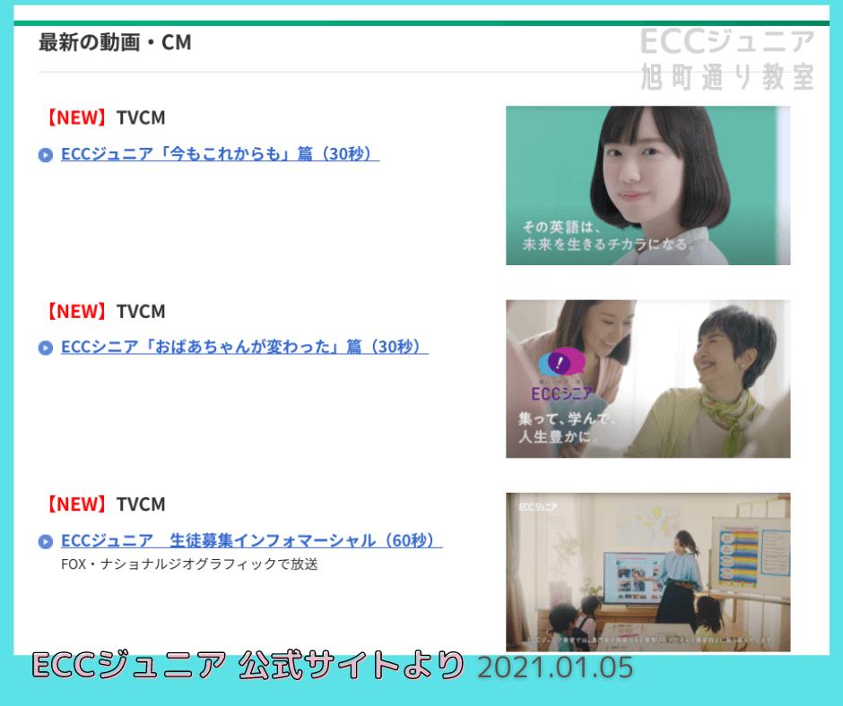 2021年度 春の新TVCM放映開始! 動画も公開中
