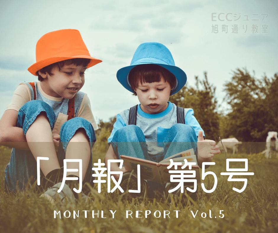 ECCジュニア旭町通り教室 ブログ「月報」第5号