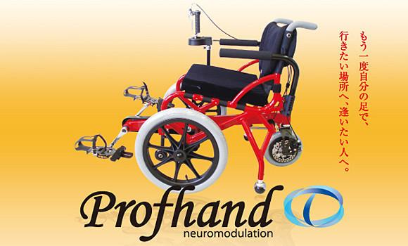 足こぎ車椅子全体像