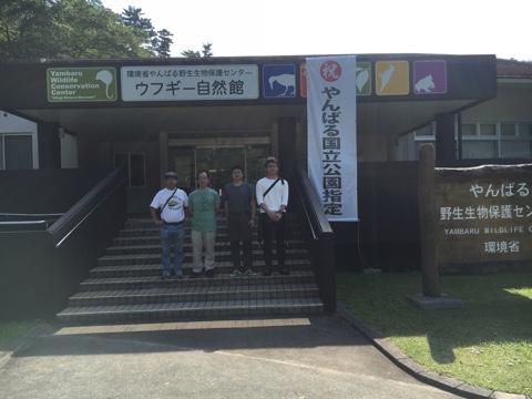 やんばる野生動物保護センターにて:森さん、林さん、Qinさん、城野 November2016