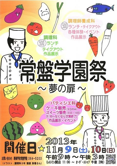 平成25年学園祭ポスター(11月9日・10日)