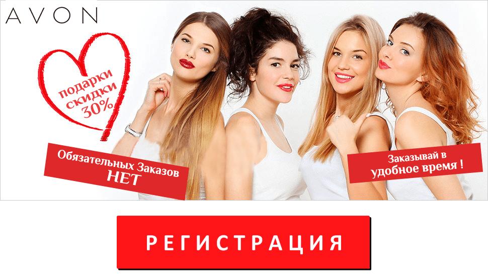 Регистрация онлайн avon aldo vandini косметика купить в интернет магазине