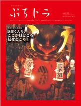 2012年11月発行 ぷちトラ15号
