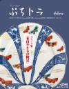 """フリーマガジン""""ぷちトラ"""" Vol.14 有田特集"""