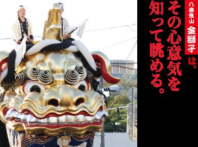 8番曳山 金獅子 本町 弘化4年(1847)