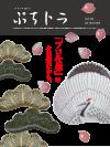 """フリーマガジン""""ぷちトラ"""" Vol.18 有田特集"""