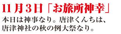 11月3日「お旅所神幸」本日は神事なり。唐津くんちは、唐津神社の秋の例大祭なり。