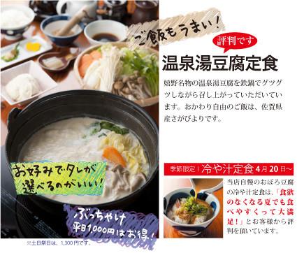嬉野名物温泉湯豆腐 季節限定冷や汁定食