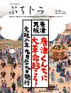 """フリーマガジン""""ぷちトラ"""" Vol.19 唐津くんち特集"""