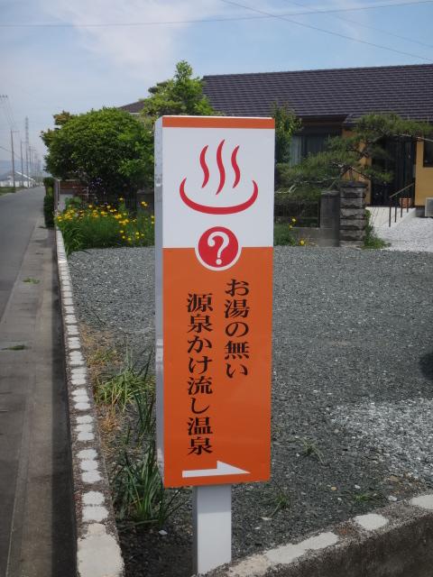 愛知県の綺麗な温泉は、手術後回復期に相性抜群な温泉いやし整体です。