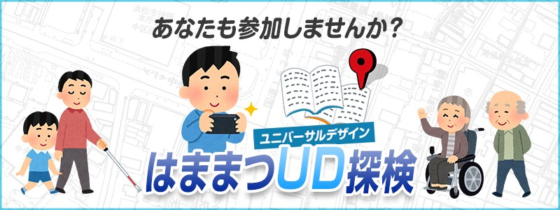 「 浜松UD探検」一般の方、学生も同時に募集!