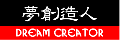 夢創造人/DREAM CREATOR