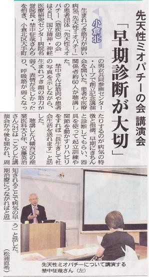 9月5日 西日本新聞