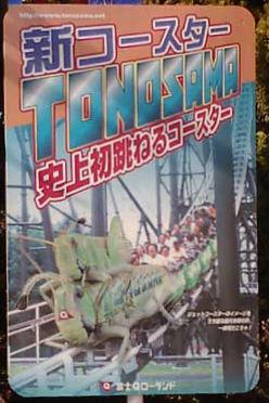 富士急ハイランドが2022年に新コースター開業を発表、膨らむ妄想(続報あり)