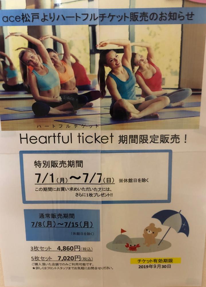 21b53d18977 ace松戸店 ビジターチケット販売のお知らせ - 石河知可子オフィシャルHP