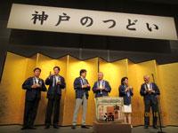写真は 2015年8月の「神戸のつどい」