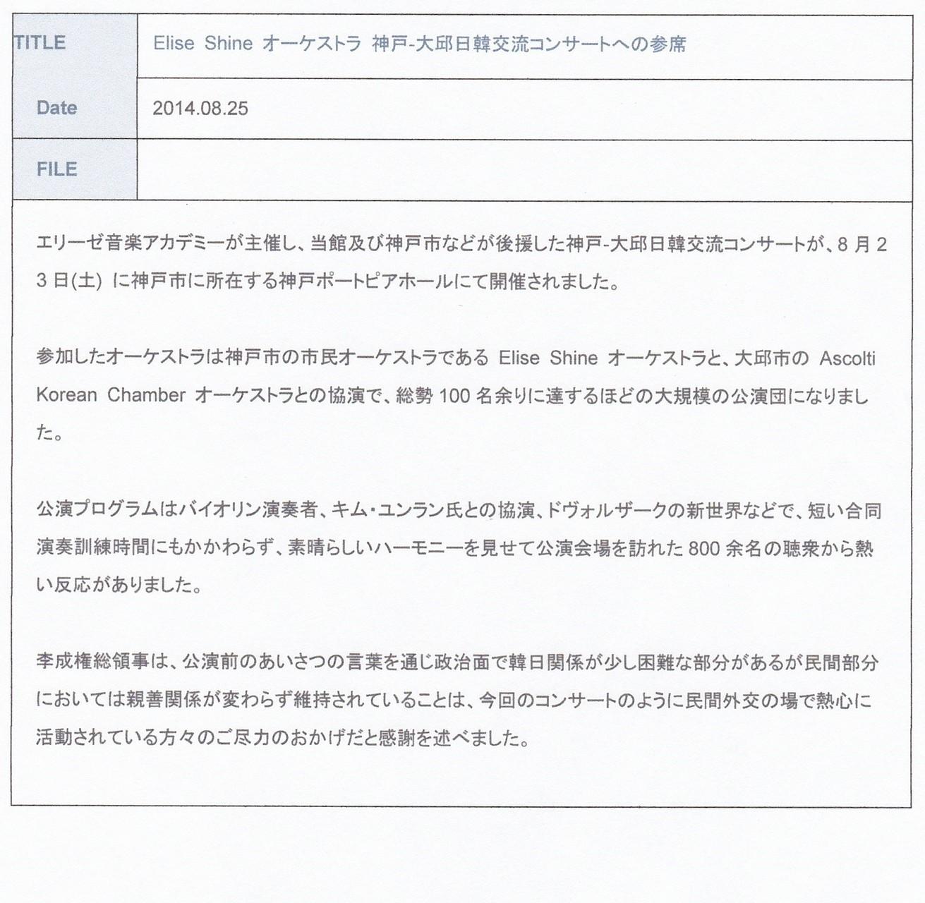 駐神戸大韓民国総領事館のHPより転載