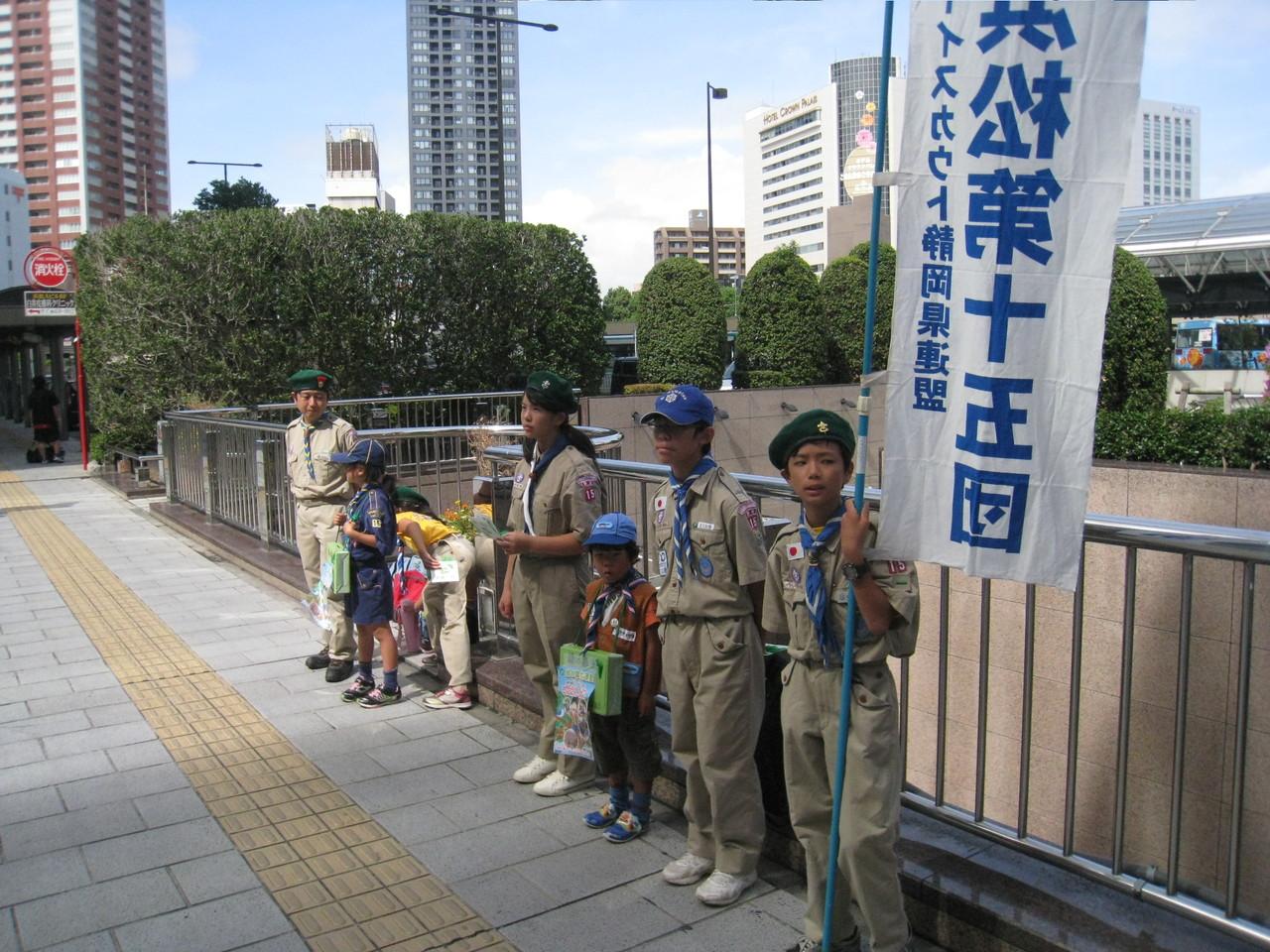緑の募金(浜松駅前)
