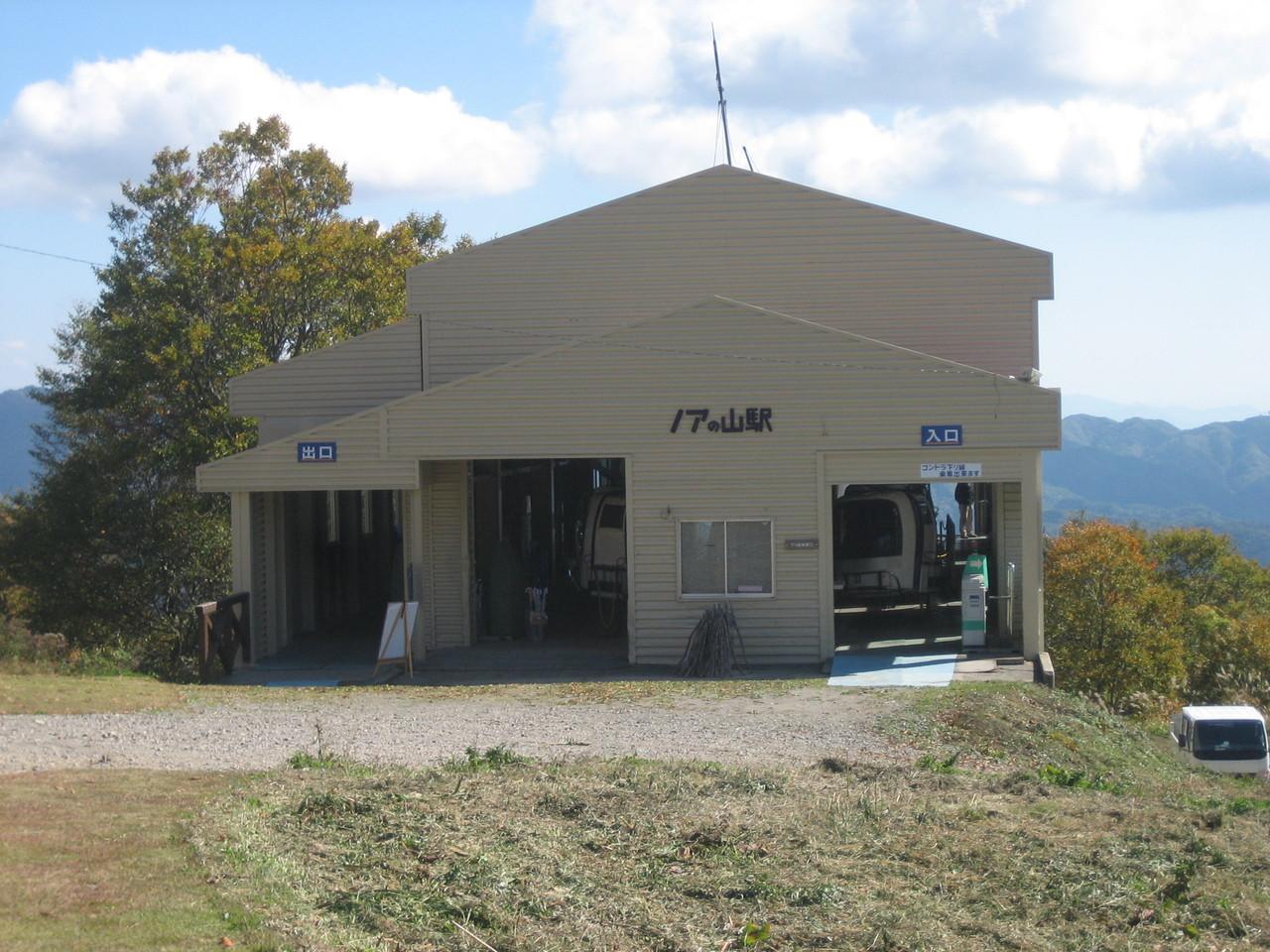 ノア山頂駅