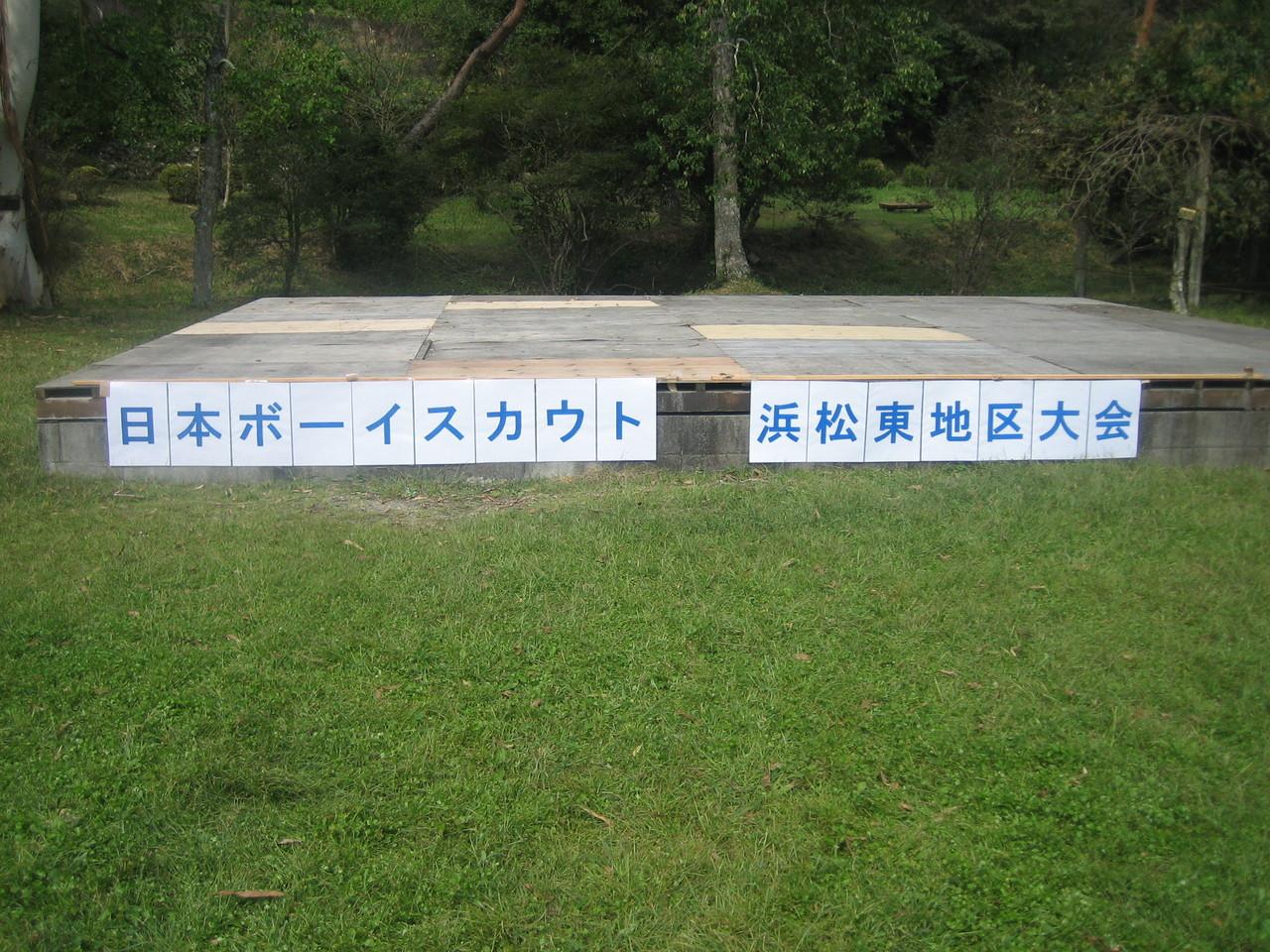 浜松東地区 地区大会