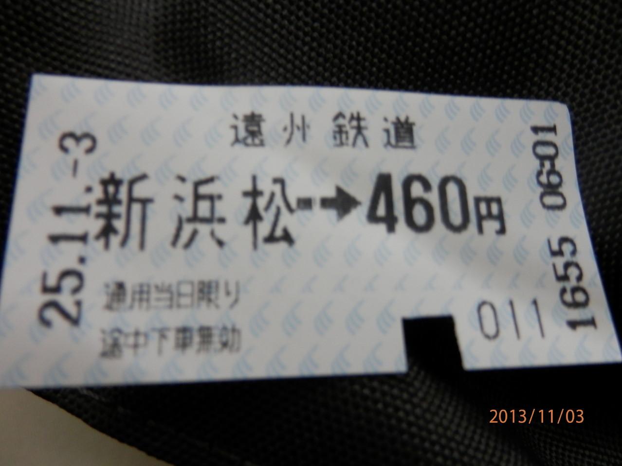 西鹿島へ電車で移動