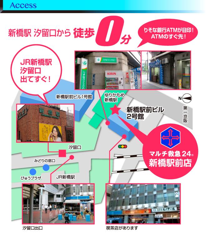 新橋駅の汐留口から徒歩0分、りそなのATMコーナーの隣です