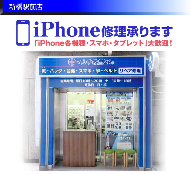 アイフォン修理ならマルチ救急24新橋駅前店の店舗写真