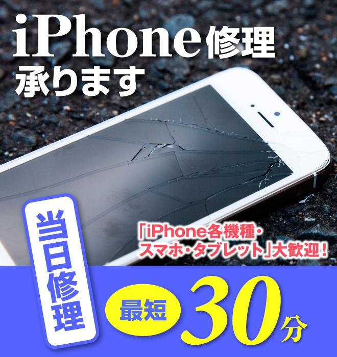iphone修理、画面割れ、タブレット修理、スマホ修理、当日修理します。最短30分