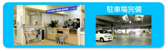 駐車場も完備、ゲームコーナーや家電量販店、メガネ、本屋などもあります